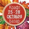 КРАФТ БАЗАР –ярмарка рукоделия и творчества