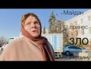 Четыре года после Майдана: говорят киевляне
