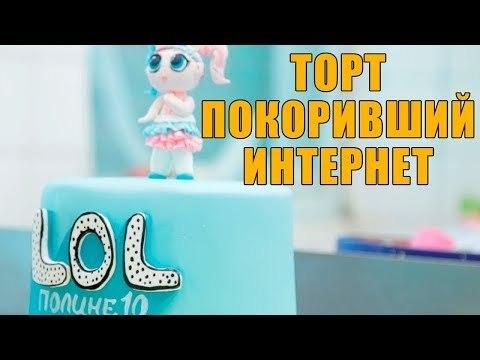СУПЕР ТОРТ КОТОРЫЙ ПОКОРИЛ ИНТЕРНЕТ Как обтянуть торт мастикой и сделать торт в стиле м ф Lol