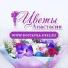 Цветы Анастасия - доставка Цветов в Орле!