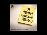 9 Грамм - Ласковый зверь (при уч.Alina Orlova).mp4