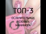 Топ-3 ослепительных маникюра в розовом оттенке!