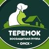 """""""Теремок"""" - Помощь бездомным животным г. Омск"""