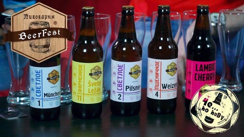 Че по пиву Пивоварня BeerFest