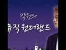 180403 EBS 라디오 박원의 뮤직 원더랜드 박원님 정국 언급