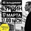 45   ВЛАДИМИР БУРДИН