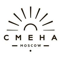 Логотип СМЕНА