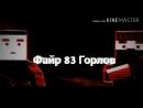 Файр 83 Горлов 1280x720 3,78Mbps 2018-03-24 02-54-