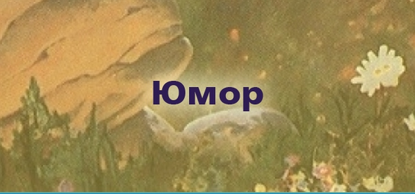 vk.com/pages?oid=-137657941&p=Юмор