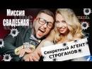 Секретный АГЕНТ Строганов Миссия: Свадебная