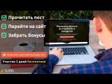 Бесплатный 5-ти дневный интенсивный онлайн-курс