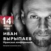 """Иван Вырыпаев   Доп билеты на """"Ир. Конференцию"""""""