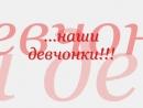 Девчули_0001