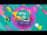 «Игры на завтрак» - ИГРОВЫЕ НОВОСТИ от 30.01.18