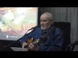Ростислав Киюто поёт песню Виктора Берковского