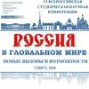 Россия в глобальном мире - 2018