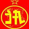 共产主义赤星社