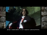 Элис Купер - Добро пожаловать в мой кошмар (Alice Cooper - Welcome to my Nightmare) русские субтитры