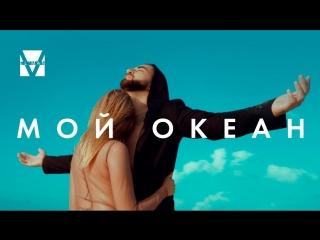 Премьера клипа! EL`MAN / Эльман - Мой океан