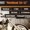 """ROCK-FEST """"MOTOROAD-50\42"""""""