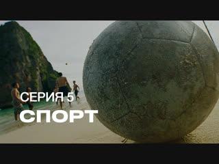 S7 Airlines | Посетите Землю. 5 Серия: Спорт