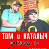 """Том и Каталыч"" - эпизод IV в Швайне!"