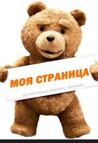 МОЯ СТРАНИЦА ВКОНТАКТЕ ВХОД   ВКонтакте b1408402cc4