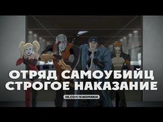 Мультфильм:  Отряд самоубийц: Строгое наказание