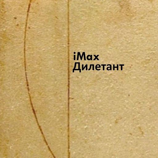 imax альбом Дилетант
