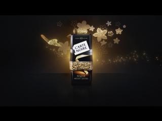 Кофе carte noire 100% арабика.