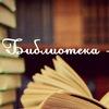 Библиотека-филиал №9 ЦБС Калининского района