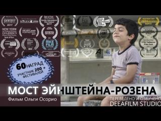 Мост Эйнштейна-Розена (2016) Короткометражка (озвучка DeeAFilm) Einstein-Rosen