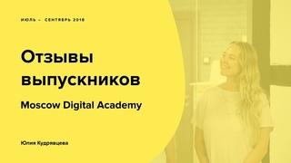 Отзыв о курсе Веб-дизайн (UX/UI) в Moscow Digital Academy от Юлии Кудрявцевой
