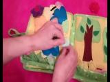 Развивающая книжка из фетра малышам от 0 до 3 лет.