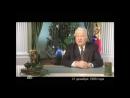 Россия. От Горбачёва до Путина. крутые нулевые. как всё было