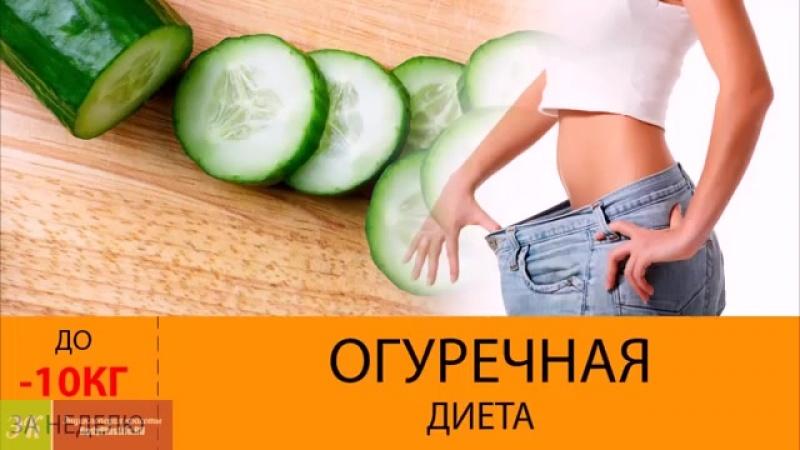 Огуречная диета. До МИНУС -10 кг за НЕДЕЛЮ ЭФФЕКТИВНАЯ ДИЕТА МЕНЮ огуречной диеты