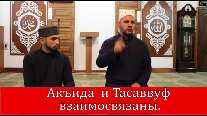 АКЪИДА И ТАССАВУФ