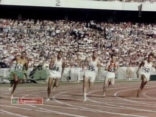 1956. Летние Олимпийские игры в Мельбурне. Официальная история