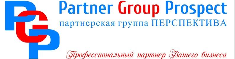 Партнерская группа Перспектива