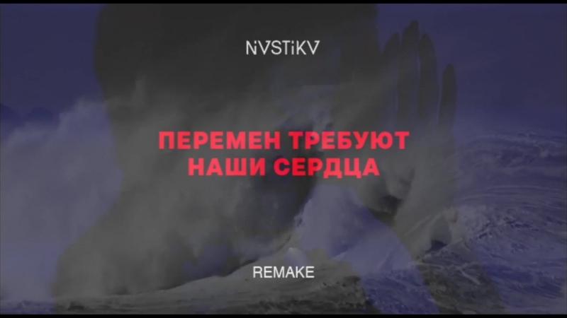 Релиз NVSTIKV - Перемен (Кино Remake)