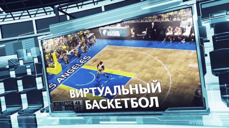 Виртуальный баскетбол уже скоро на Acesse eSports