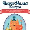 МногоМама Калуга - центр помощи многодетным