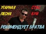 Гнилой Район Угарная песня от Стаса Буя!