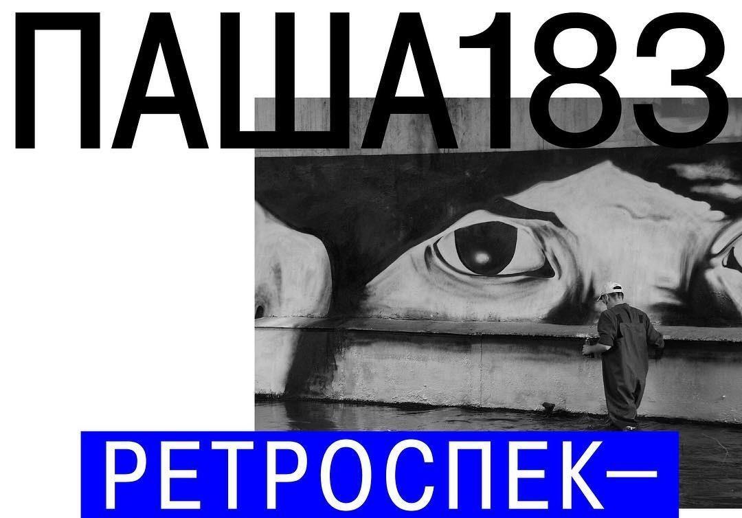 Паша 183. Ретроспектива