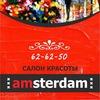 """Салон красоты """"Amsterdam"""""""