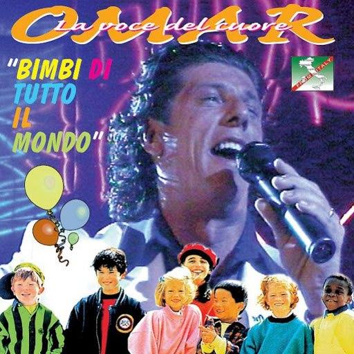 Omar альбом Bimbi di tutto il mondo