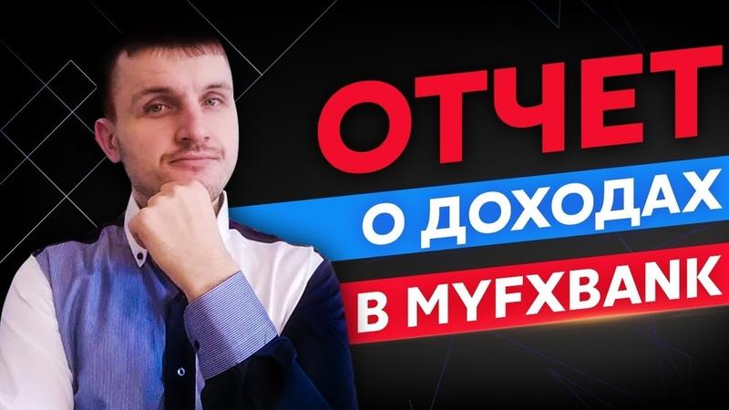 Интернет инвестиции в MyFxBank Мой отчет за Сентябрь