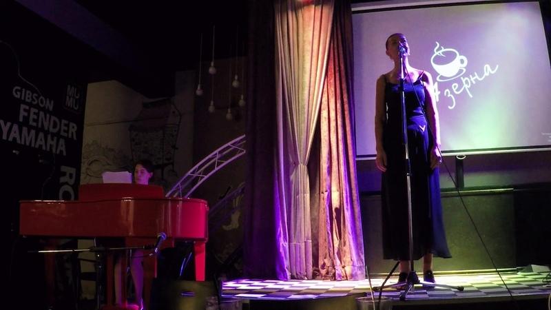 Анна Ломазова - Лишь на сцене плакать можно - 64 Зерна - 05 07 18