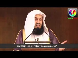 ЦЕЛУЙ ЖЕНУ И ДЕТЕЙ - Муфтий Менк - Родители и дети - Муж и жена в Исламе - Семейные отношения.mp4