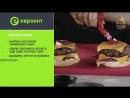 Кулинарные открытия с Евроопт. Бургер на мангале от Вартана Санамянца